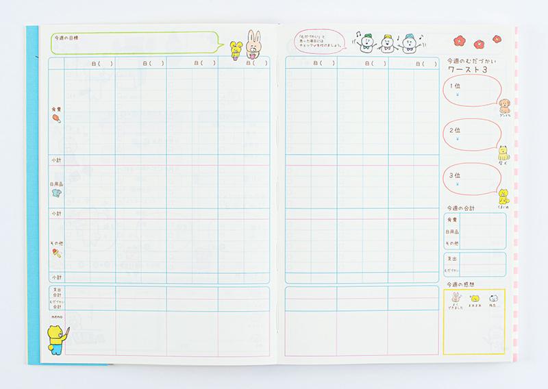 画像3: むだ遣いを意識して、貯まる家計に 「シッカリ家計簿」/オリエンタルベリー