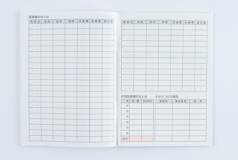 画像6: 6カ月用の家計簿。110円とは思えない充実の内容 B6家計簿 6ヶ月用 80ページ/Seria