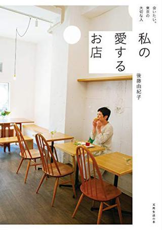 『私の愛するお店』(後藤由紀子・著/扶桑社・刊)