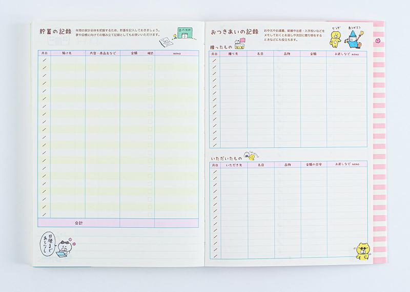 画像6: むだ遣いを意識して、貯まる家計に 「シッカリ家計簿」/オリエンタルベリー
