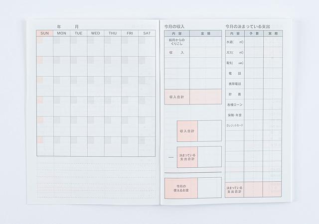 画像3: 6カ月用の家計簿。110円とは思えない充実の内容 B6家計簿 6ヶ月用 80ページ/Seria