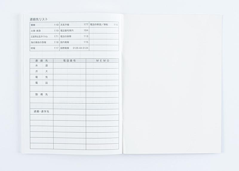 画像7: 6カ月用の家計簿。110円とは思えない充実の内容 B6家計簿 6ヶ月用 80ページ/Seria
