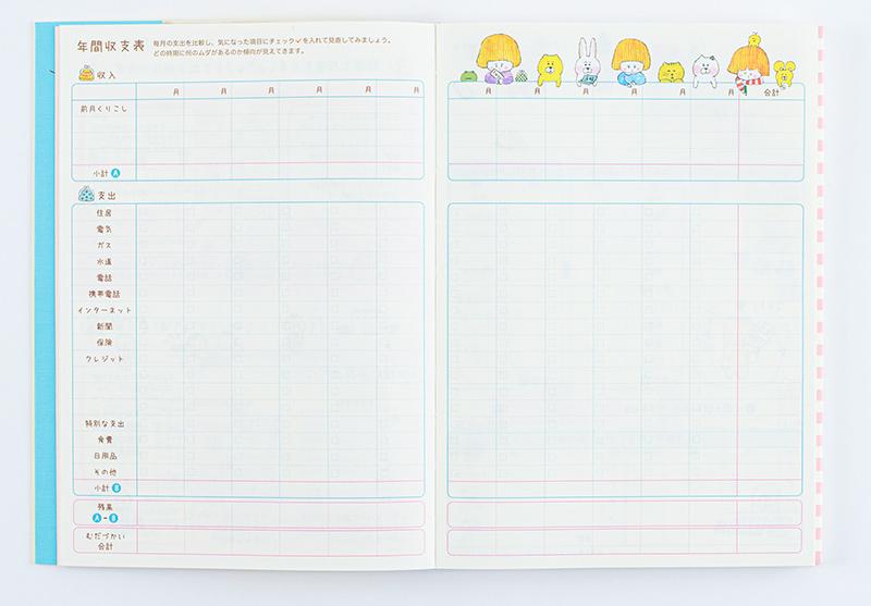 画像4: むだ遣いを意識して、貯まる家計に 「シッカリ家計簿」/オリエンタルベリー