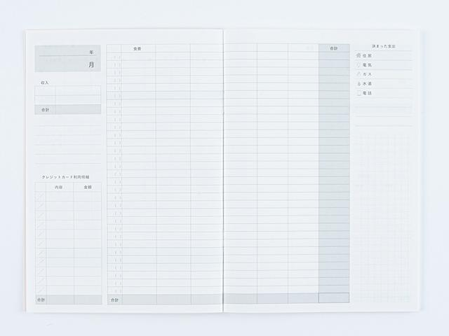 画像2: 60年以上の歴史をもつ、手帳の老舗がつくった家計簿 「ざっくり家計簿」/伊藤手帳