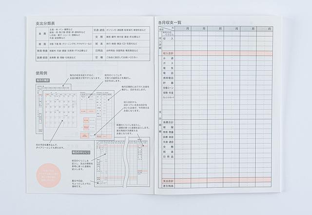 画像2: 6カ月用の家計簿。110円とは思えない充実の内容 B6家計簿 6ヶ月用 80ページ/Seria