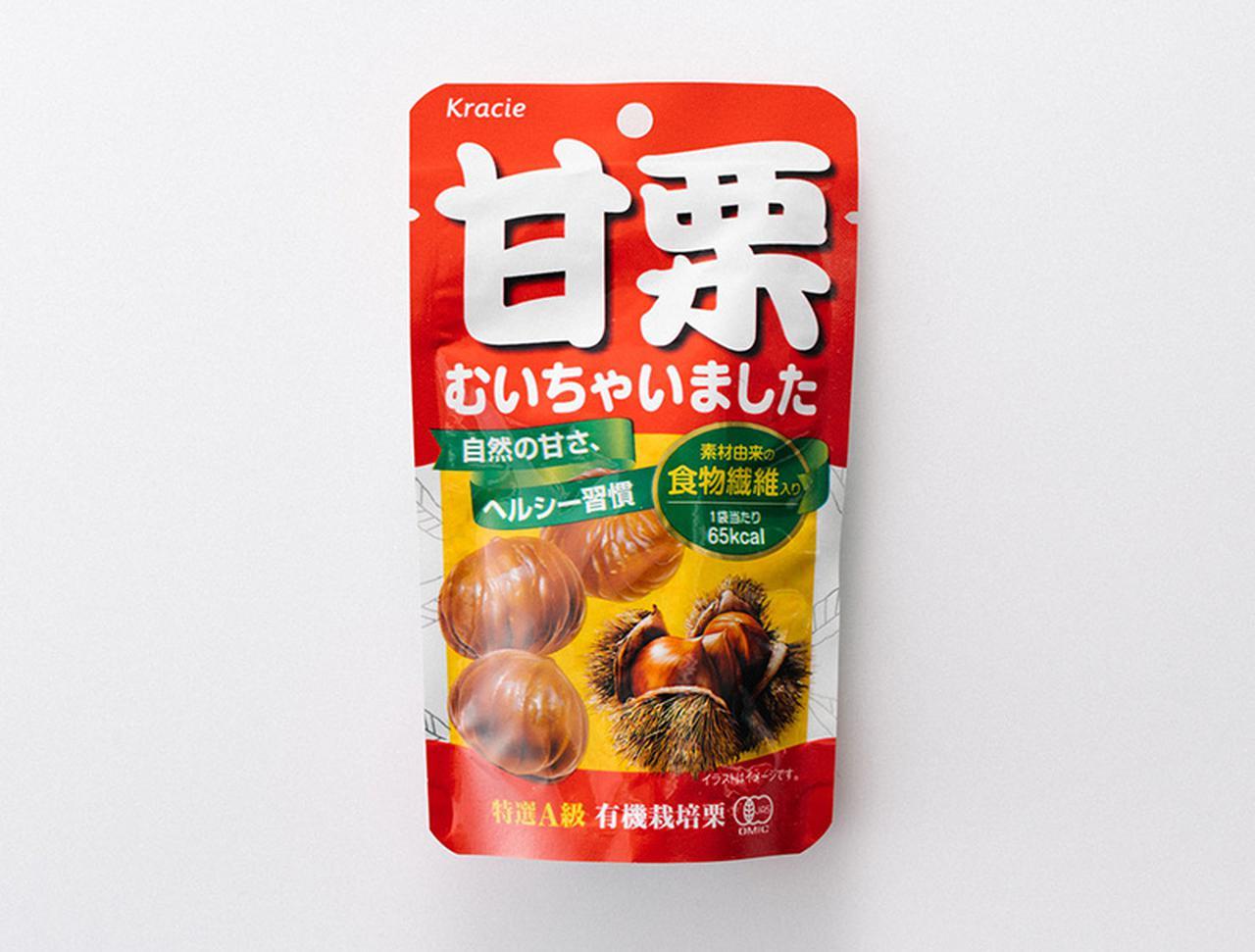 画像: 和栗では表現できない甘さ。