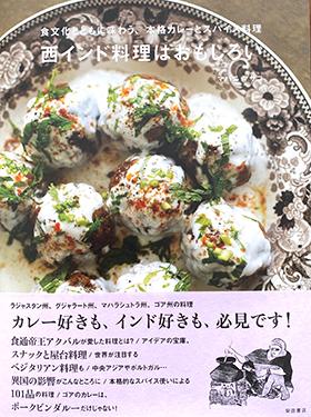 『西インド料理はおもしろい 食文化とともに味わう、本格カレーとスパイス料理」』(マバニ・マサコ/著)|amazon.co.jp