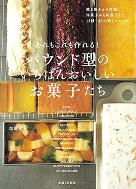 『あれもこれも作れる! パウンド型のいちばんおいしいお菓子たち』(加藤里名・著/主婦と生活社・刊)