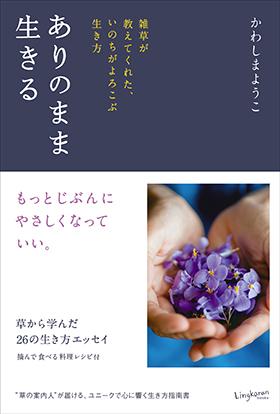 『ありのまま生きる 雑草が教えてくれた、いのちがよろこぶ生き方』(かわしまようこ・著/Lingkaran books・刊)