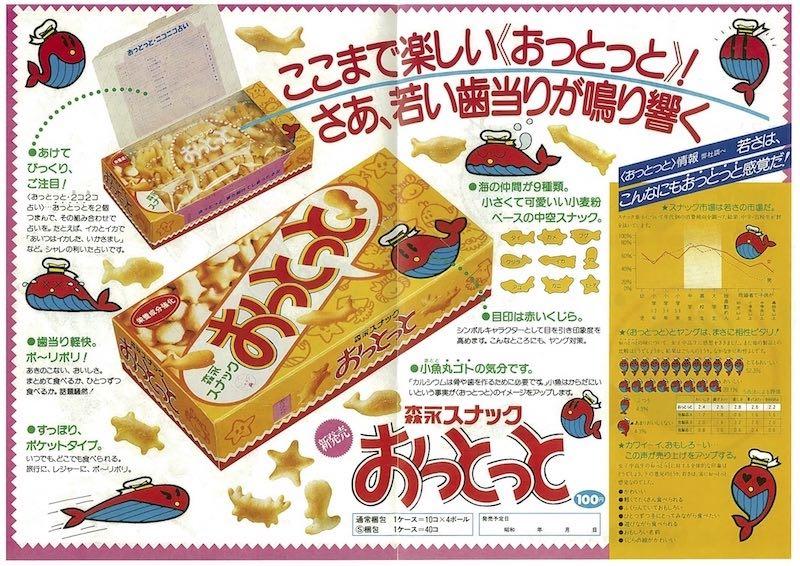 画像: 発売当初のパンフレット。(画像提供:森永製菓)