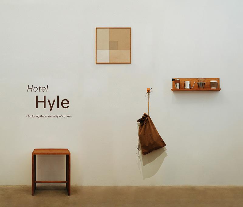 画像: 【東京】HIGHTIDE STORE MIYASHITA PARK 「Hyle Exhibition『Hotel Hyle–Exploring materiality of coffee–』」展