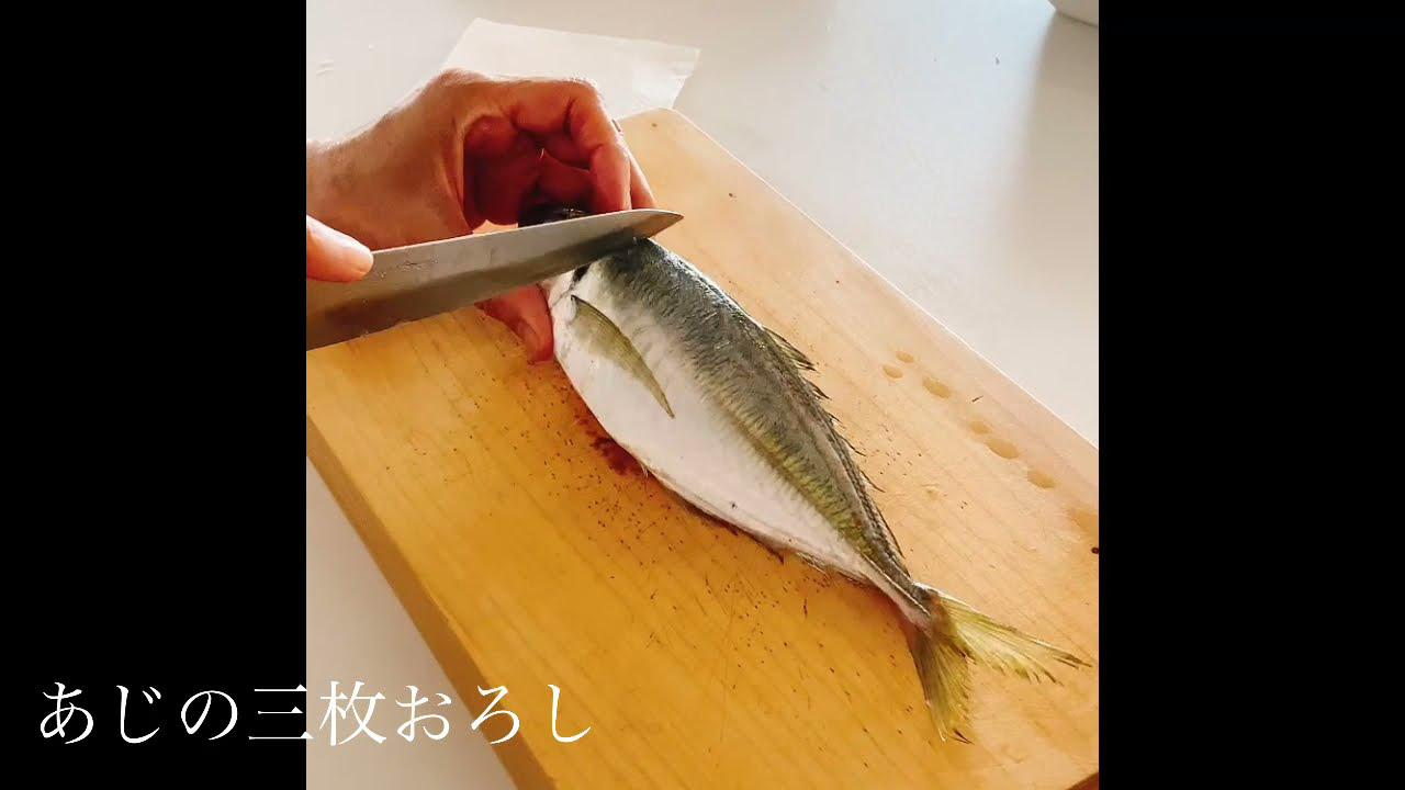 画像: あじの三枚おろしの方法 youtu.be