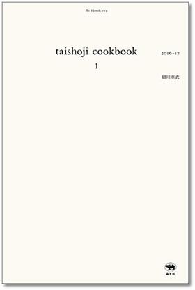 『taishoji cookbook 1 2016-17』(晶文社)
