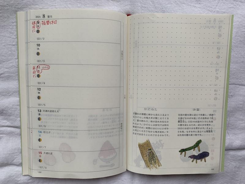 画像: 『天然生活手帖 2021』P.122 ウィークリーページ 8月 9日は振替休日に、11日は平日に