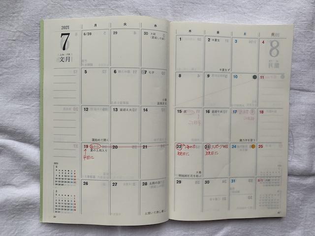 画像: 『天然生活手帖 2021』 P.20-21 マンスリーページ 7月 19日の海の日を22日に移動、23日をスポーツの日に