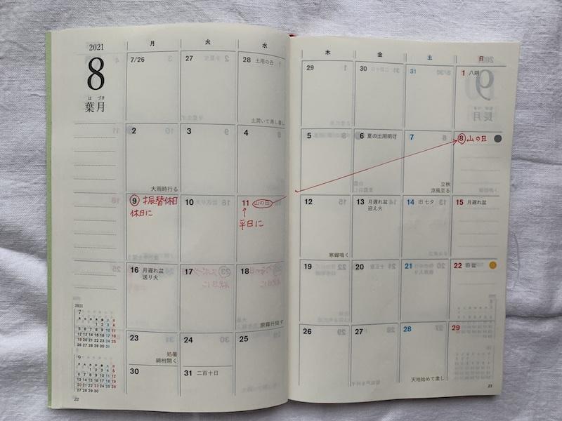 画像: 『天然生活手帖 2021』 P.22-23 マンスリーページ 8月 8日は山の日に、9日は振替休日に、11日は平日に