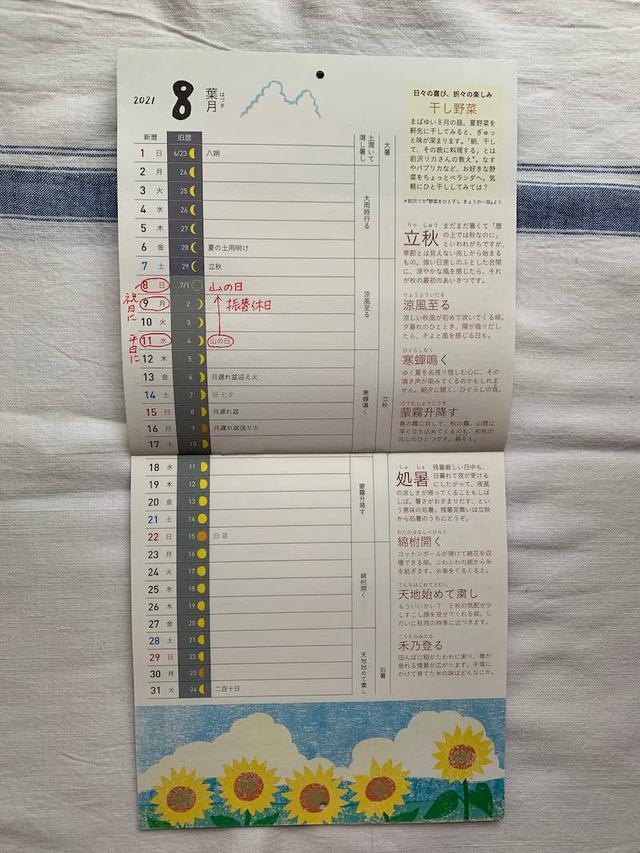 画像: 『天然生活 』2021年1月号 別冊付録「二十四節気七十二候の暮らしカレンダー 2021」8月 8日を山の日に、9日を振替休日に、11日を平日に