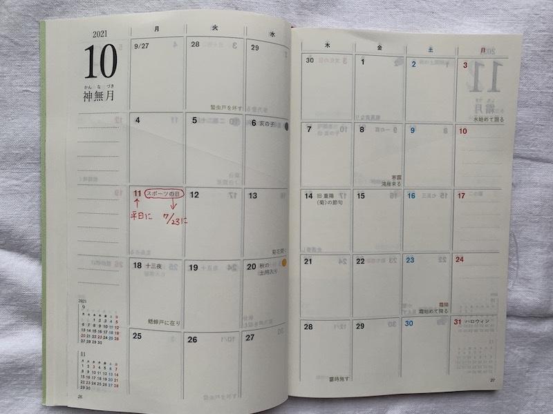 画像: 『天然生活手帖 2021』 P.26 マンスリーページ 10月 11日は平日に