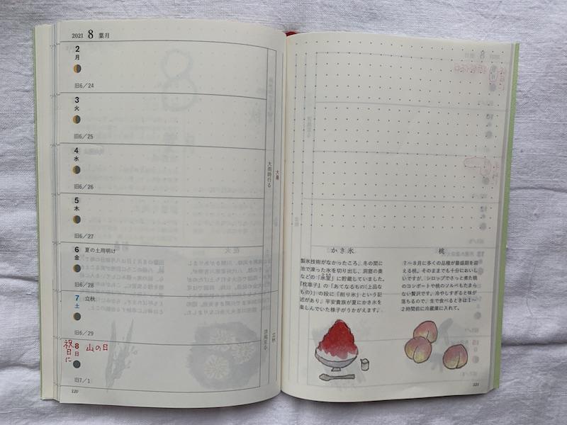 画像: 『天然生活手帖 2021』P.120 ウィークリーページ 8月 8日を山の日に