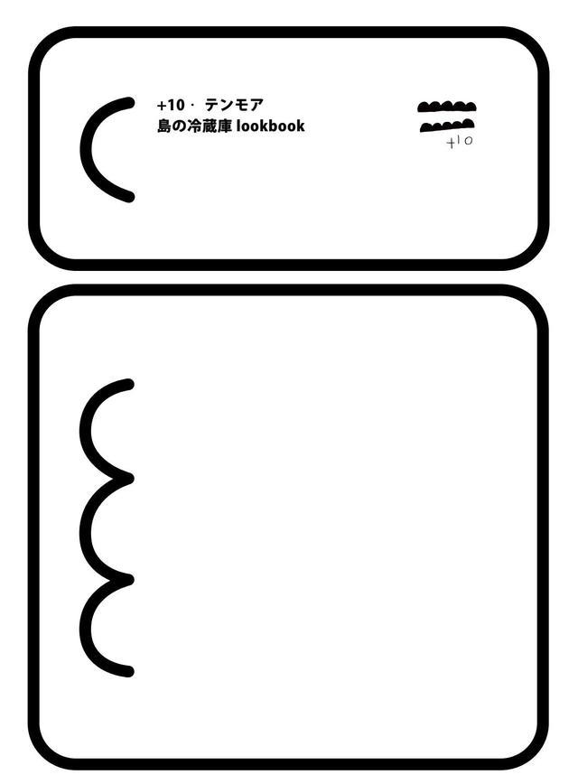 画像: +10 ‧ テンモア/島の冷蔵庫シリーズ/lookbook