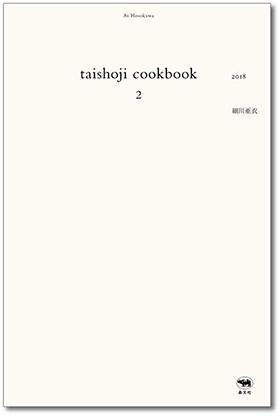 『taishoji cookbook 2 2018』(晶文社)