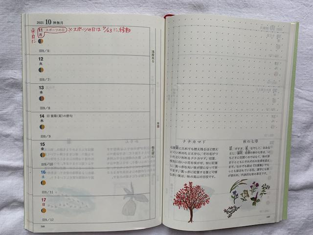 画像: 『天然生活手帖 2021』P.148 ウィークリーページ 10月 11日は平日に