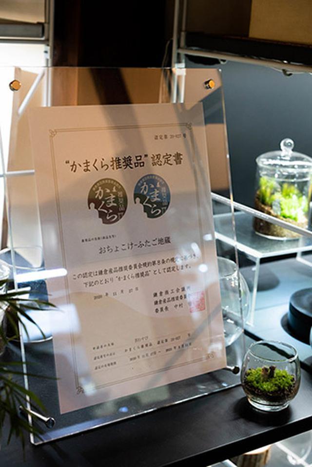画像: テラリウムの中でお地蔵さんが佇む「おちょこけ-ふたご地蔵」は、鎌倉らしさを伝える商品として「かまくら推奨品」に選ばれました