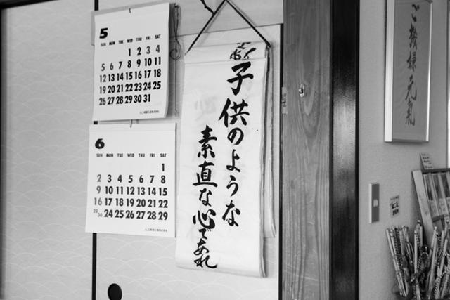 画像: 「猫の森」の31の社訓を日めくりに。熊野の「猫楠舎」に暮らす南里さんのお母さま直筆