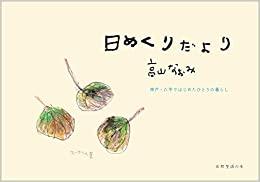 画像: 日めくりだより 神戸・六甲ではじめたひとりの暮らし(天然生活の本) | 高山なおみ |