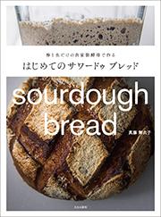 画像: 自家製サワードゥでつくる、パン・オ・フィグ(いちじくのパン)|はじめてのサワードゥ ブレッド
