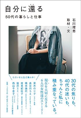 自分に還る 50代の暮らしと仕事(石川理恵・著)