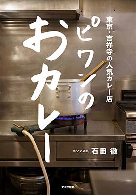 『東京・吉祥寺の人気カレー店 ピワンのおカレー』(石田 徹・著)