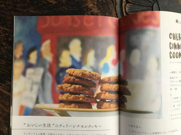 画像: 「CINEMATIC SWEETS」は、クッキー、パンケーキ、ブラウニー、チョコレートドーナッツ……映画の中のいろんなお菓子がお目見え