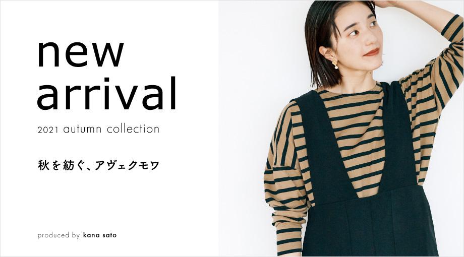 """画像2: スタイリスト 佐藤かなが """"いま、本当に着たい服"""" をコンセプトに服をつくりました。avecmoi[アヴェクモワ]"""
