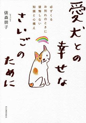 『愛犬との幸せなさいごのために』(俵森朋子・著/河出書房新社・刊)