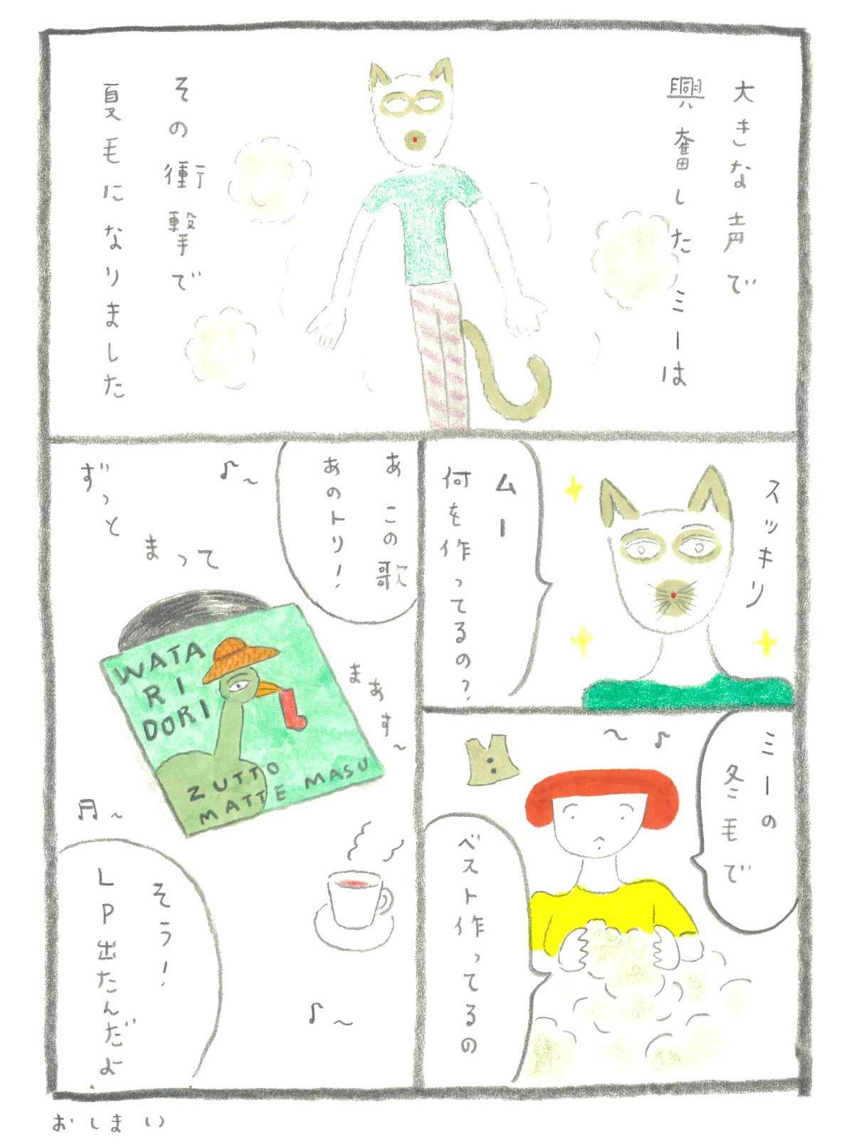 さんかくにっき 第1話 ミーの遅れた衣替え 8/8 スッキリ、ミー