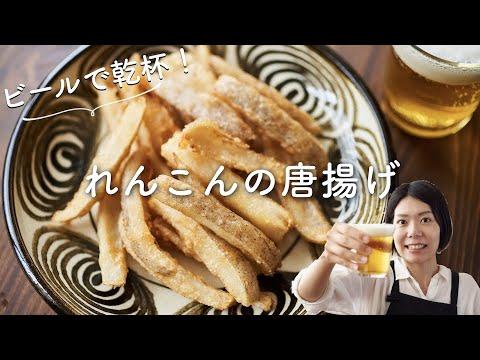 画像: 【絶品おつまみ!】れんこんの唐揚げのレシピ・作り方 youtu.be