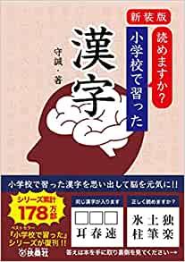 画像: 新装版 読めますか? 小学校で習った漢字 | Amazon