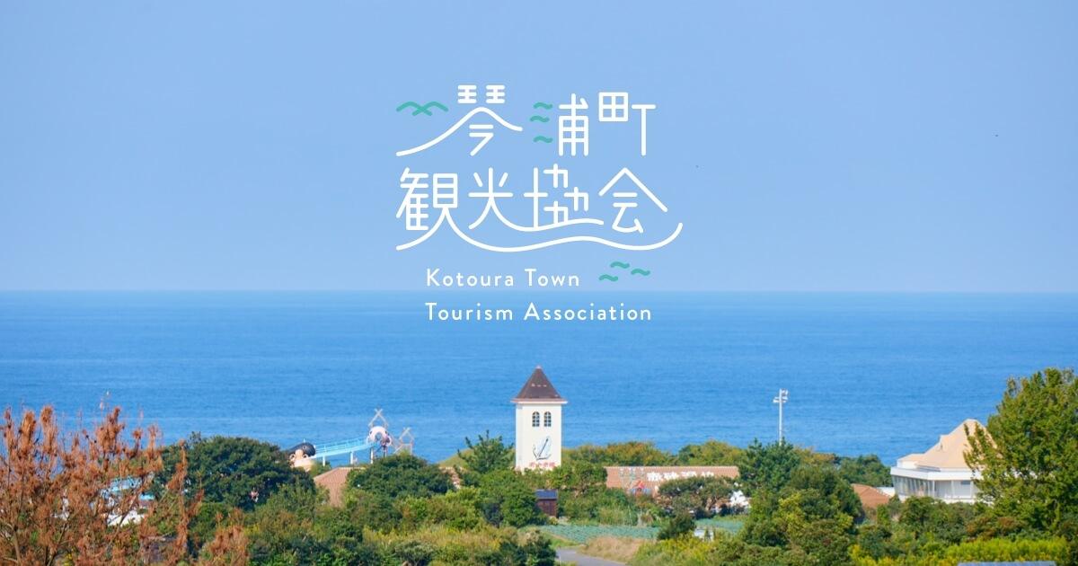 画像: 惑星コトウラ | 琴浦町観光協会