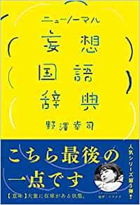 画像: ニューノーマル 妄想国語辞典   野澤 幸司  本   通販   Amazon