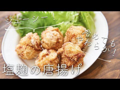 画像: 【定番おかず】塩麹の唐揚げのレシピ・作り方 youtu.be