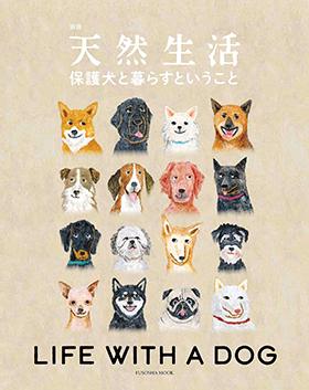 『保護犬と暮らすということ(別冊 天然生活)』
