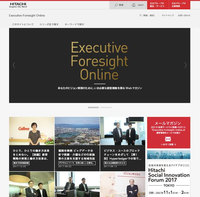 画像: Executive Foresight Online http://www.foresight.ext.hitachi.co.jp