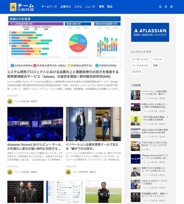画像: 【告知】チームの教科書 組織力とITに関するビジネス情報メディア|アトラシアン株式会社