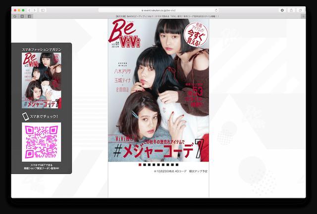 画像: PC表示時もスマホと同じレイアウトで表示される。 event.rakuten.co.jp