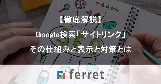 画像: 【徹底解説】Google検索「サイトリンク」の仕組みと表示と対策とは|ferret [フェレット]