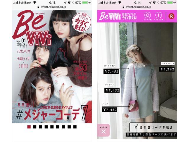 画像: event.rakuten.co.jp