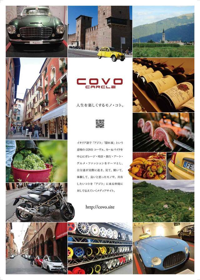 画像: 【告知】carcle COVO カー&バイクを中心に、実際に体験したモノ・コトを共有する「アジト」|株式会社カーくる