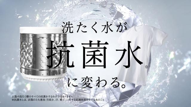 画像: 花王 アタック 抗菌水に変わる 6秒 動画広告 www.youtube.com