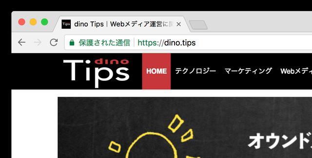 画像: 常時SSL化されたサイトにChoromeでアクセスすると、URLの横に「保護された通信」と表示されます。